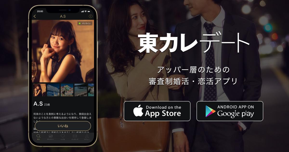 東カレデート - アッパー層のための審査制婚活・恋活アプリ